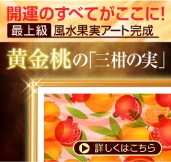 最上級 風水果実アート 三柑の実 黄金桃 (特別版)イメージサイドバナー