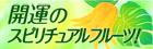 開運のスピリチュアルフルーツバナー!