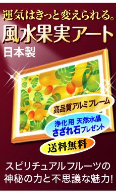 風水果実アートA4サイドバナー